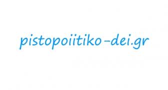 Pistopoiitiko-Dei.gr