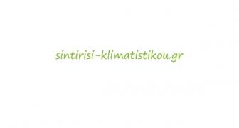 Sintirisi-Klimatistikou.gr