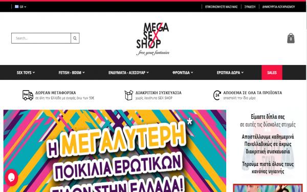 megasexshop2.png