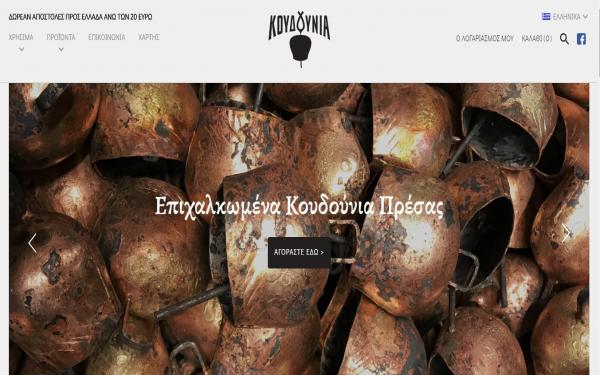 koudounia2.png